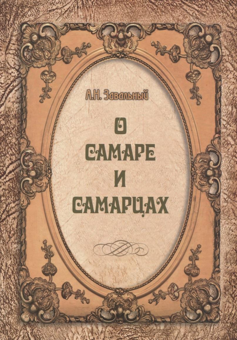 Завальный А. О Самаре и самарцах. 500 историй, фактов и цитат