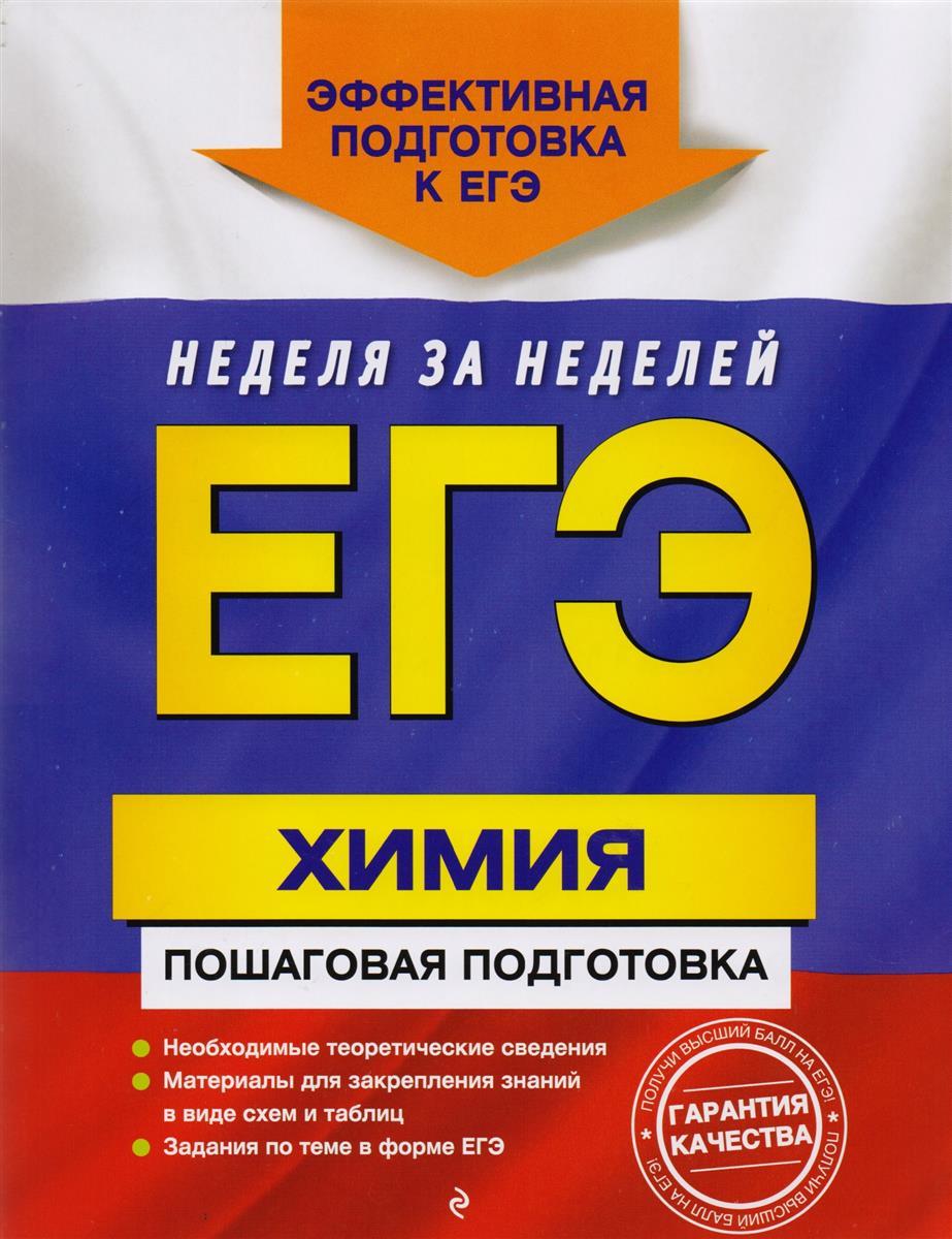 Мешкова О. ЕГЭ. Химия. Пошаговая подготовка
