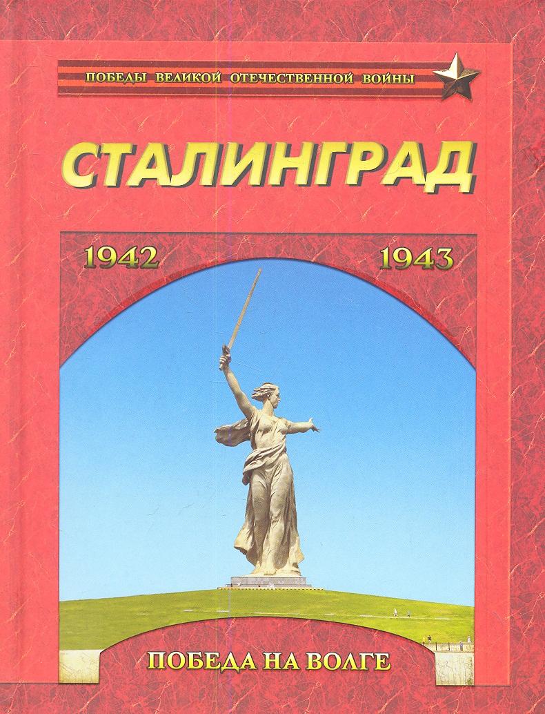 Маневич И. (сост.-ред.) Сталинград. Победа на Волге. 1942-1943