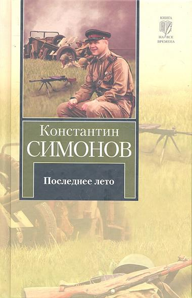 Симонов К. Последнее лето последнее лето