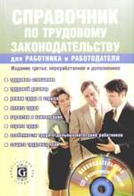 Справочник по трудовому законодат. для работника и работодателя