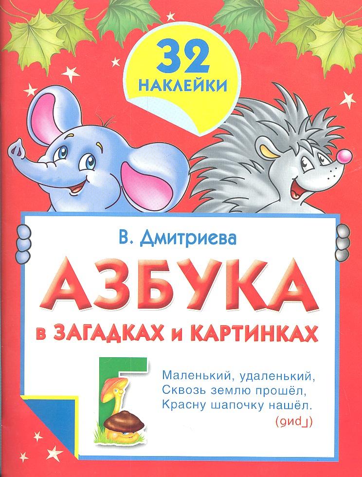 Дмитриева В. Азбука в загадках и картинках с наклейками книжка с наклейками азбука в картинках