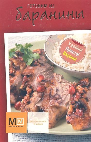 Готовим из баранины 30 рецептов готовим из мяса