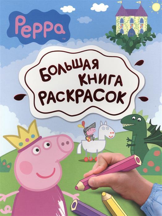Шахова А. (ред.) Свинка Пеппа. Большая книга раскрасок