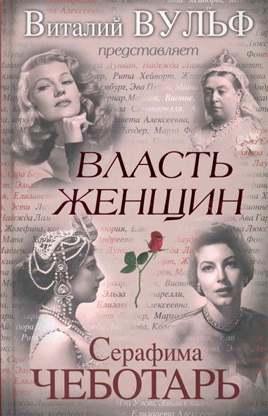 Власть женщин