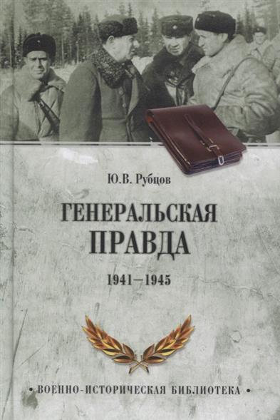 Рубцов Ю. Генеральская правда. 1941-1945