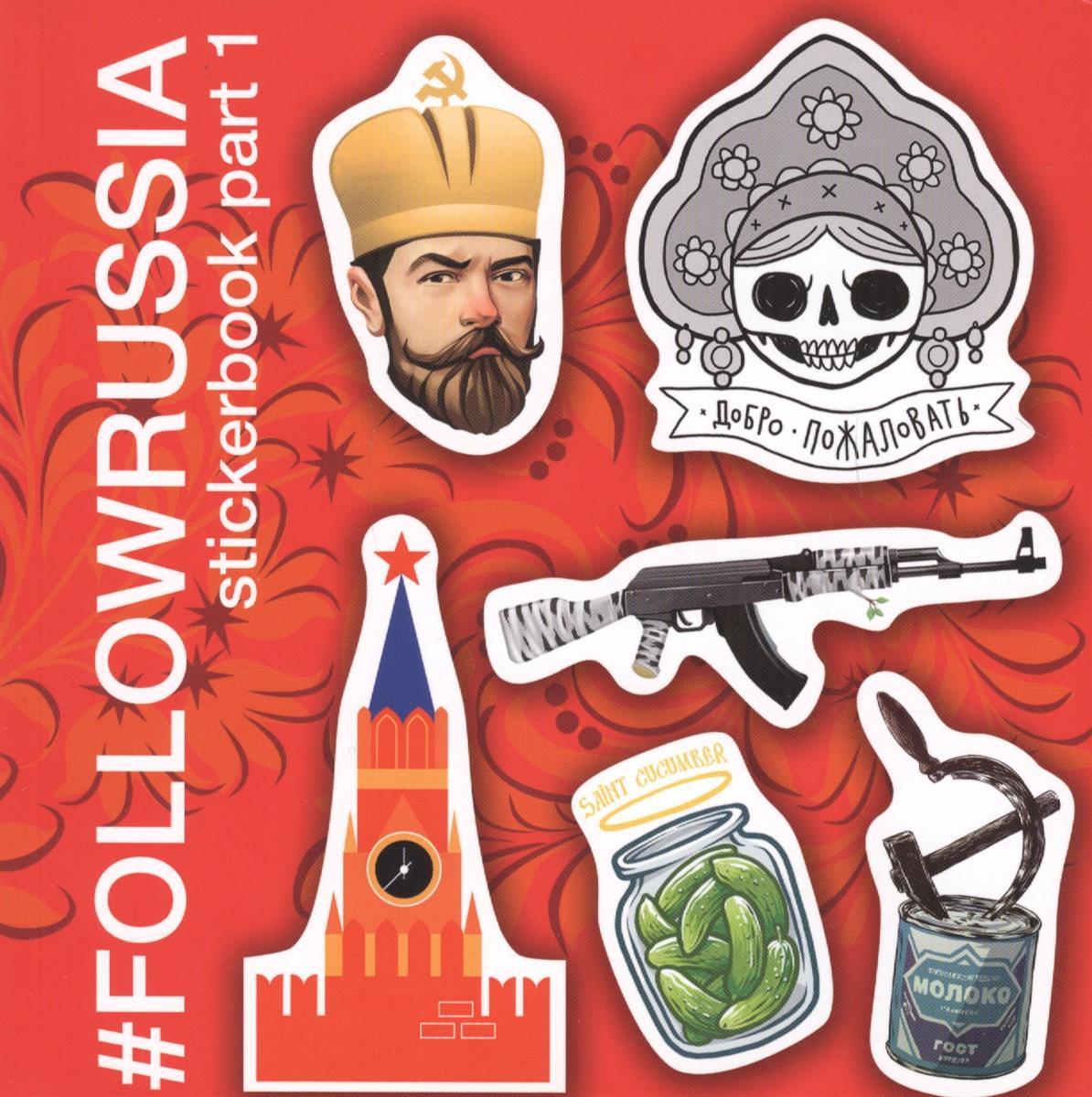 Альбом с наклейками #FOLLOWRUSSIA Stickerbook Part 1