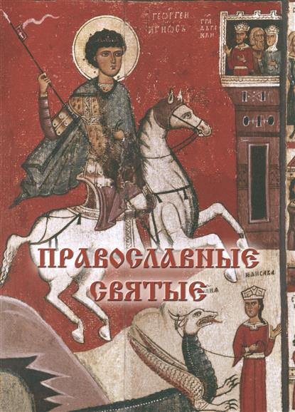 Астахов А. (сост.) Православные святые. Иллюстрированная энциклопедия цена 2017