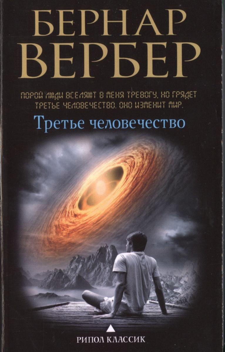 Фото - Вербер Б. Третье человечество вербер б последний секрет