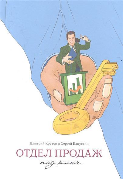 Крутов Д., Капустин С. Отдел продаж под ключ ключ опель корса д купить
