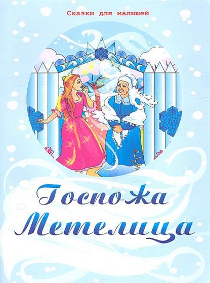 Братья Гримм Госпожа Метелица чигиринский о госпожа удача