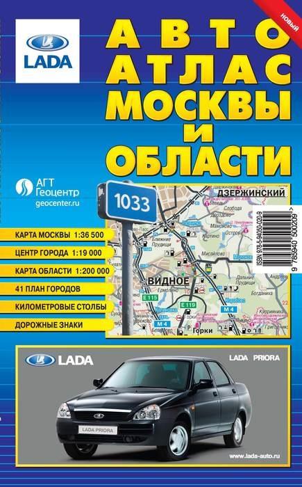 Авто Атлас Москвы и области – купить книгу с доставкой в интернет ... f8494852d13