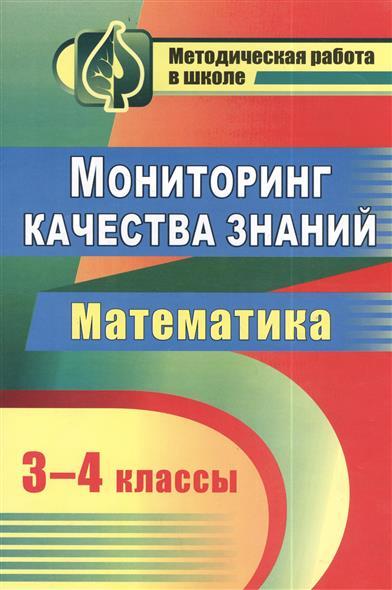 Канчурина Р., БерсеневаТ., Гылка Е. и др. Мониторинг качества знаний. Математика. 3-4 классы ISBN: 9785705723829