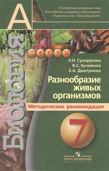 Биология. Разнообразие живых организмов. Методические рекомендации. 7 класс. Пособие для учителей общеобразовательных учреждений
