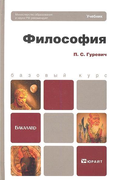 Гуревич П. Философия. Учебник для бакалавров губин в философия учебник губин