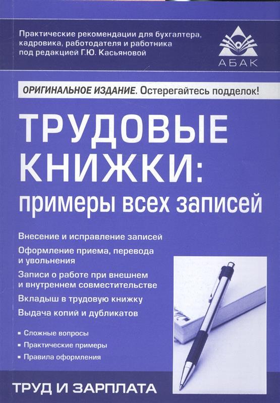 Трудовые книжки: примеры всех записей