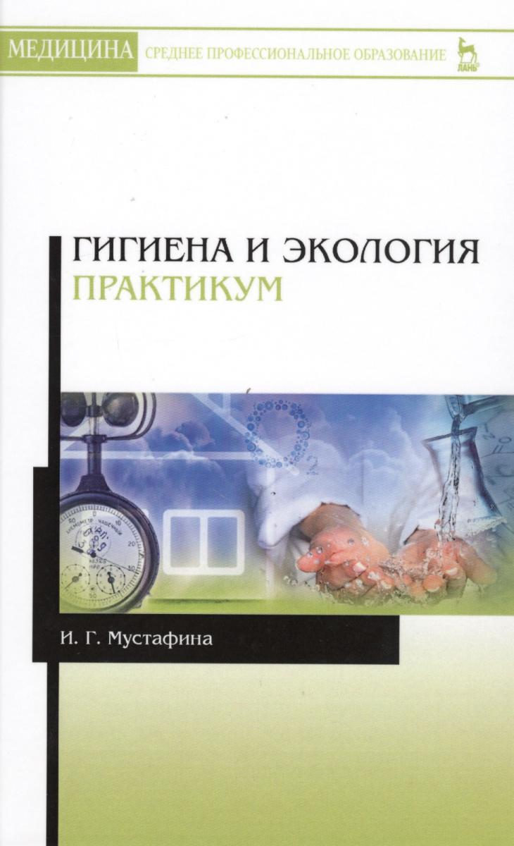 Мустафина И. Гигиена и экология. Практикум тимофеева с с экология техносферы практикум