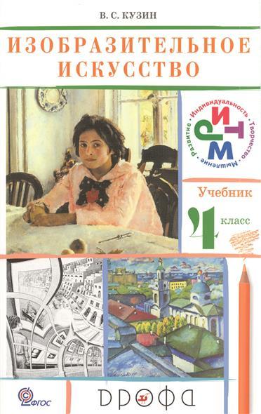 Изобразительное искусство. 4 класс. Учебник. 14-е издание, стереотипное