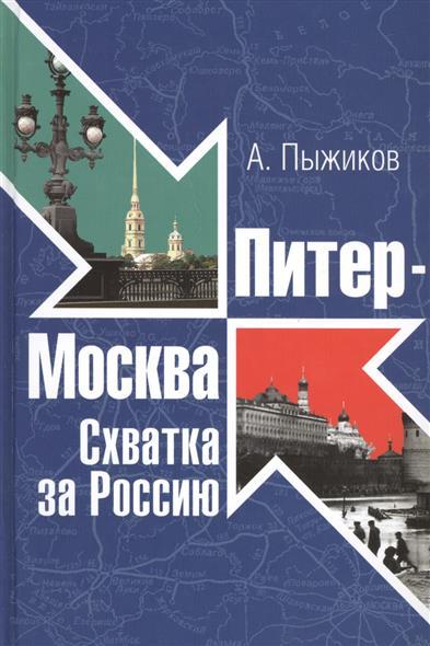 Питер-Москва. Схватка за Россию