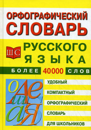 Орфографический словарь рус. языка для шк. россия шк в ярославле 25 5