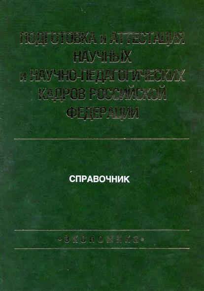 Подготовка и аттестация научных и научно-педагог. кадров РФ