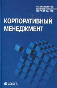 Мазур И. Корпоративный менеджмент Мазур lora grig купальник wp031202