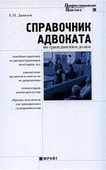 Справочник адвоката по гражд. делам