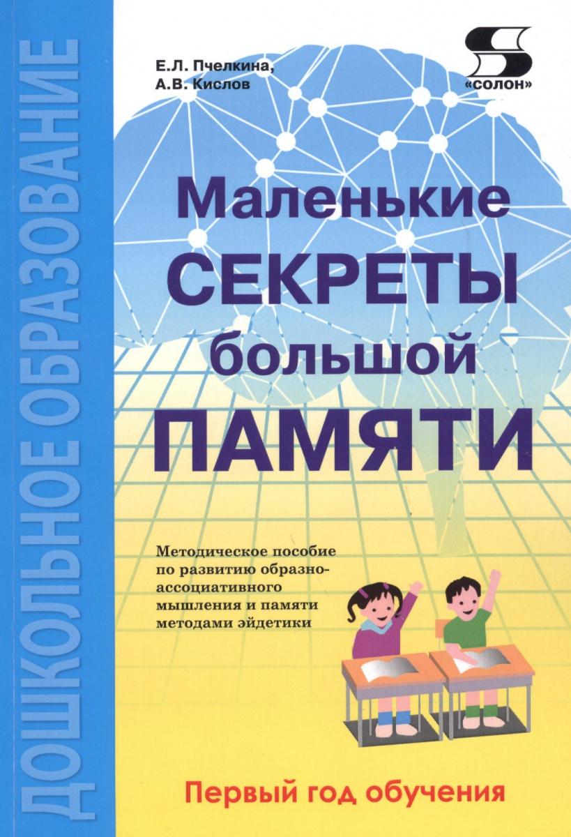 Пчелкина Е., Кислова А. Маленькие секреты большой памяти. Методическое пособие по развитию образно-ассоциативного мышления и памяти методами эйдетики. Первый год обучения