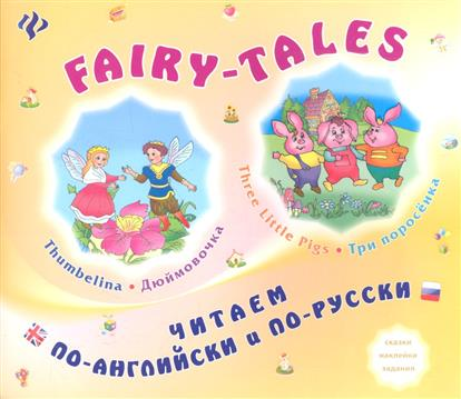 Зиновьева Л. FAIRY-TALES. Three little Pigs. Три поросенка. Thumbelina. Дюймовочка rdr three little pigs