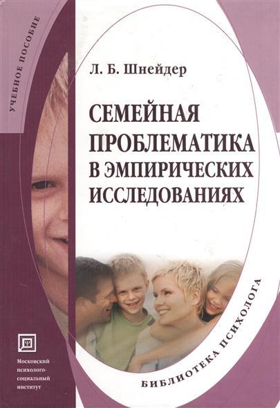 Книга Семейная проблематика в эмпирических исследованиях. Шнейдер Л.