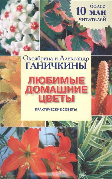 Ганичкина О., Ганичкин А. Любимые домашние цветы. Практические советы