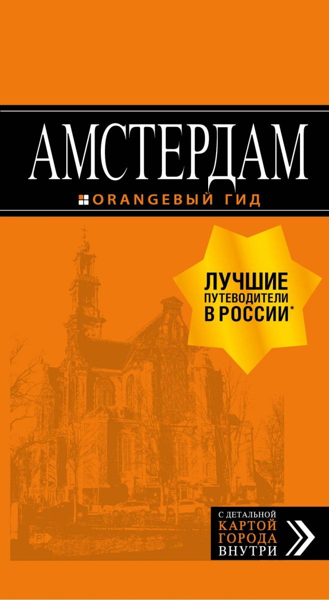 Шигапов А. Амстердам. Путеводитель