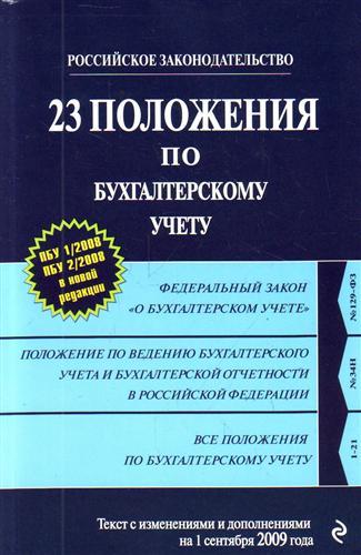 23 положения по бух. учету