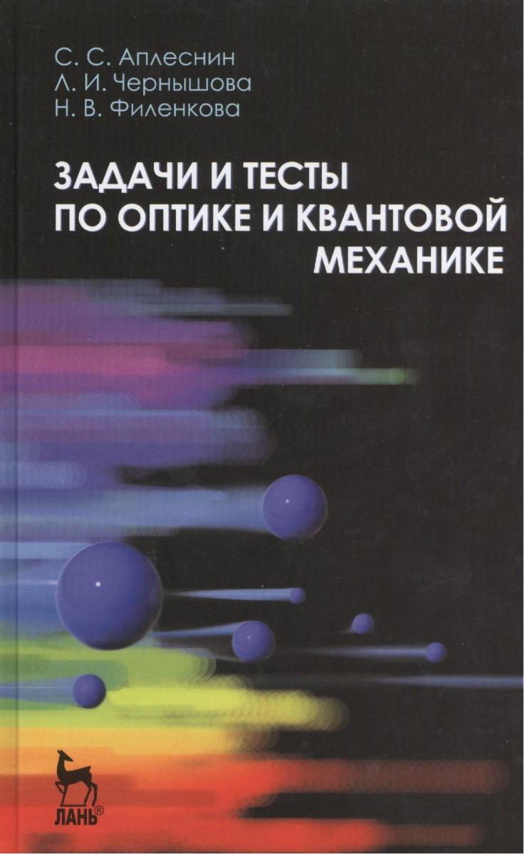 Задачи и тесты по оптике и квантовой механике: учебное пособие