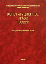 Конституционное право России Сб. норм. актов Авакьян