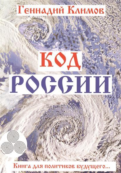 Код России. Книга для политиков будущего...