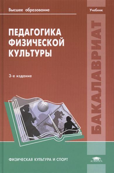 Педагогика физической культуры. Учебник. 3-е издание, стереотипное