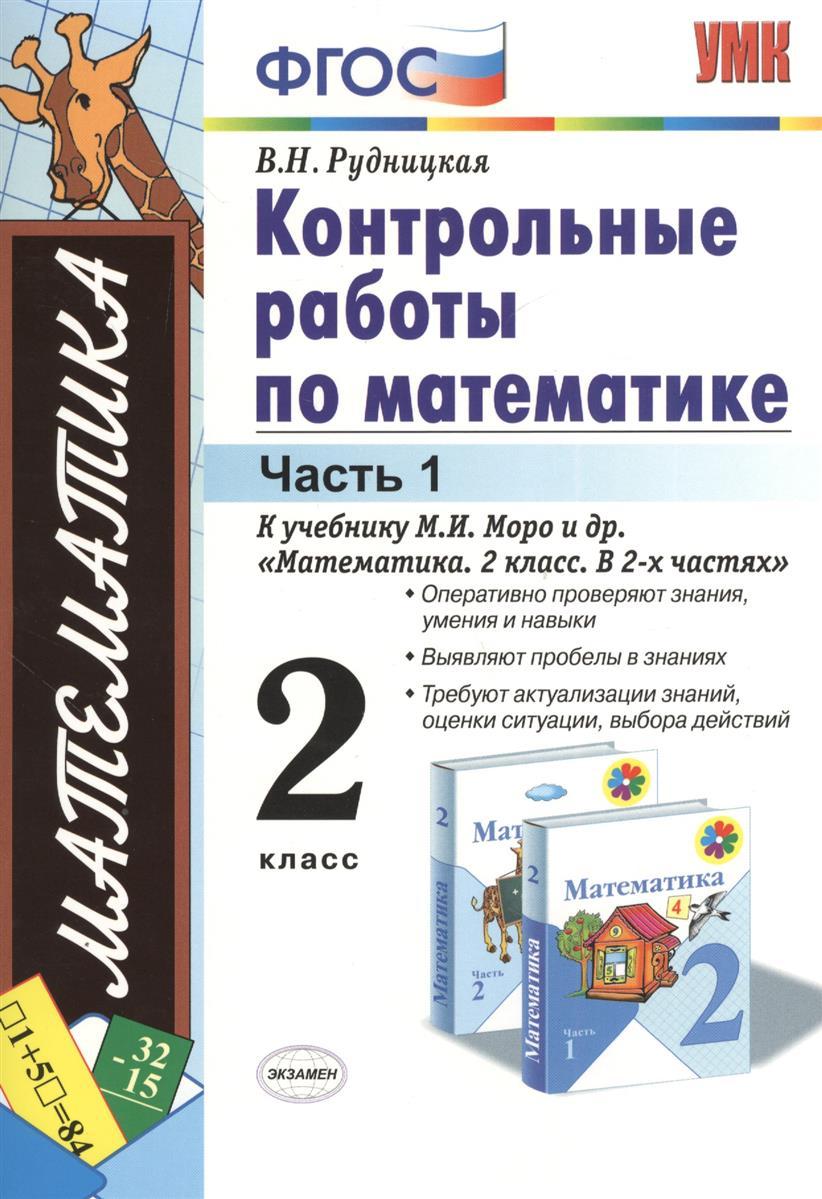 Рудницкая В. Контрольные работы по математике. 2 класс. Часть 1. К учебнику М. И. Моро и др. Математика. 2 класс. В 2-х частях издательство аст математика 5 класс в 2 х частях часть 1