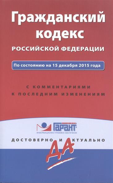 Гражданский кодекс Российской Федерации по состоянию на 15 декабря 2015 года