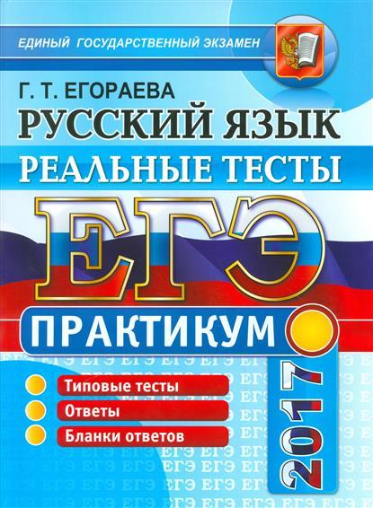 ЕГЭ 2017. Русский язык. Реальные тесты. Практикум