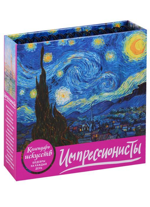 Календарь Импрессионисты яськов в импрессионисты шедевры творчества