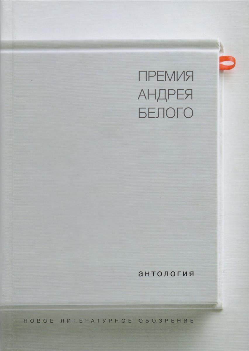 Премия Андрея Белого 1978-2004 Антология