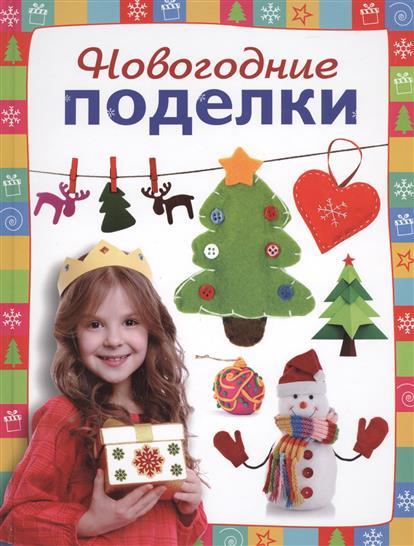 Протасова А., Шалаева Д. (пер.) Новогодние поделки стул page