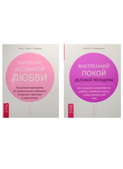 Борисенко Д., Хендрикс Г. Внутренний покой деловой женщины. Обретение истинной любви (комплект из 2 книг) эксмо имидж деловой женщины