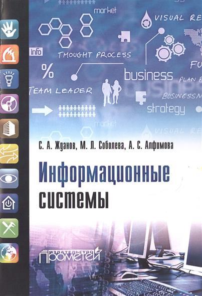 Жданов С., Соболева М., Алфимова А. Информационные системы. Учебник m a c косметика украина