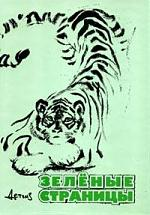 Зеленые страницы Хрестоматия по экологии