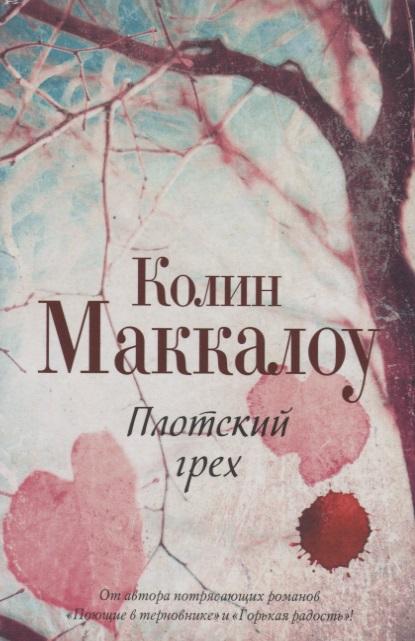 Маккалоу К. Плотский грех маккалоу к колин маккалоу комплект из 7 книг