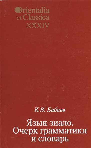 Язык зиало. Очерк грамматики и словарь. Выпуск XXXIV