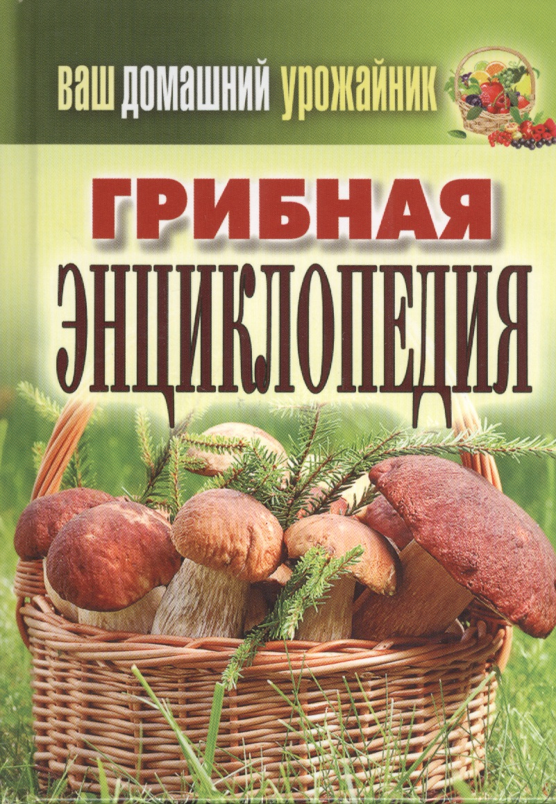 Манжура Ю., Уханова И. Грибная энциклопедия