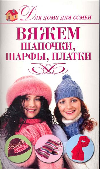 Вяжем шапочки шарфы платки